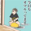 進化する2歳児。トイレトレーニング奮闘記
