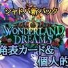 【シャドバ】Wonderland Dreams公式発表カードと個人的評価①