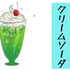 【イラスト】食べ物系のイラストに挑戦してみました。