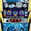 ニューギン「パチスロ 貞子3D」の筐体&ウェブサイト&情報