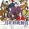 『GOEMON 石川五右衛門』in 二月花形歌舞伎@松竹座