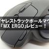 ワイヤレストラックボールマウス『MX ERGO』レビュー!前モデル『M570』との比較も