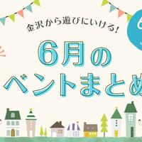 【6/3更新!】石川・金沢から行けるイベント一覧2020!【イベントまとめ】