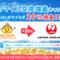 【ちょびリッチ】JALマイル交換20%増量キャンペーン!