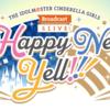 Happy New Yell!!! 2日目