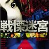 戦慄迷宮 (2009)