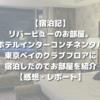 【宿泊記】リバービューのお部屋。ホテルインターコンチネンタル東京ベイのクラブフロアに宿泊したのでお部屋を紹介【感想・レポート】