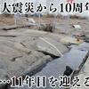 【東日本大震災】あれから10周年、11年目に向けて……
