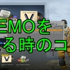 【CSGO】Demoを見る時のコツ