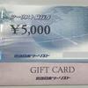 ふるさと納税 大阪府熊取町 還元率50%の近畿日本ツーリスト旅行券(紙)が届きました。10/31で終了してしまいましたが。。。日本旅行ギフトカードはまだやっています!