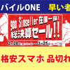 OCNモバイルONE 総決算セール OPPOスマホが激安、1円スマホが5機種!