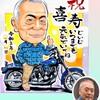 似顔絵ご注文作品(51)/乗り物特集(車、バイク、船)