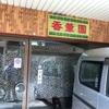 「香華園」30年食べている味は変化はありますが落ち着きます