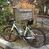 羽根林道からヤビツ峠、平塚市美術館『香月・丸木・川田』展、そして江ノ島の自転車旅