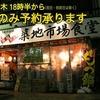 【オススメ5店】松本市(長野)にあるビールが人気のお店