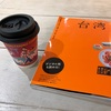 【表参道】コーヒーを飲みながらガイドブックが読めるカフェ『HIS旅と本と珈琲とOmotesando)』