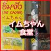 イムちゃん食堂 全メニューページ画像あり バンコク プロンポン駅近のタイ料理入門食堂