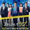 土曜ナイトドラマ「おっさんずラブ」がメチャクチャ面白い。田中圭♡吉田鋼太郎