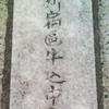 【新宿区】牛込中町