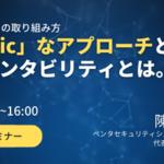 「Japan IT Week Online」今こそ必要なセキュリティの取り組み方「Data-Centric」なアプローチと企業のアカウンタビリティとは。