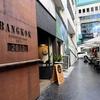 アーリーのお洒落なカフェ「BANGKOK ESPRESSO BAR EST.2012」へ行ってきた