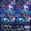 もうすぐ 11月17日 取手競輪場 サイクルアートフェスティバル