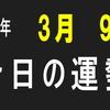 2018年 3月 9日 今日の運勢 (試)