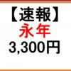 【速報】3,300円縛りなしWi-Fi登場!値上げ前に急いだほうが……
