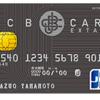 クレジットカードスペック紹介 29歳以下の方のためのカード JCB CARD EXTAGE!