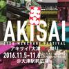 JR大津駅ビル「ビエラ」のアキサイマルシェに出店!鮒寿司や鮎の甘露煮を販売します
