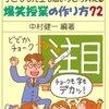 1冊目 「子どもも先生も思いっきり笑える爆笑授業の作り方72」