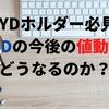【SPYDホルダー必見!】SPYDの今後の値動きはどうなるのか?