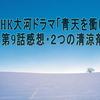 NHK大河ドラマ「青天を衝け」第9話感想・2つの清涼剤【青天を衝け】【ドラマ感想】