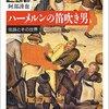 読書感想-阿部謹也「ハーメルンの笛吹き男-伝説とその世界」-170522。