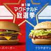 【マクドナルド総選挙】トリプルチーズバーガーとカーリーフライを食べた感想