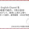 高橋ダン English Chanel アリババのアント、香港と上海で上場へ (7月21日)