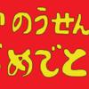 横浜DeNAベイスターズ 5/15 阪神タイガース5回戦