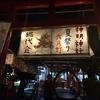 鹿児島の夏の風物詩 六月灯(ろくがつどう)に行きました