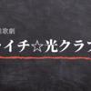 《残酷歌劇》ライチ光クラブ(2015)感想