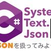 【C#】System.Text.Json でJSONを扱ってみよう