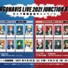 ARGONAVIS LIVE 2021 JUNCTION A-Gライブ開催記念キャンペーン!