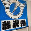 1月の感染者数は1057人 藤沢市