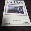 『RAILFAN』2020年4月号が届きました!