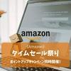《Amazon》タイムセール祭り~最大5,000ポイント還元ポイントアップキャンペーン~