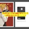 エポスカードの新デザイン〜4月からについて〜