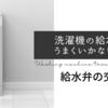 洗濯機の水がでない時の対処法 その2 パナソニック洗濯機(NA-VR5600)の水が少ない時のDIY修理の方法