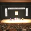 佐賀市文化会館で