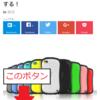 【はてなブログ】スマホの画面下の広告の上にSNSシェアボタンを配置する方法