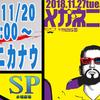 SP水曜劇場 第231回 メガネニカナウ『メガネニカナウ4』