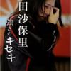 【読書感想】『吉田沙保里 強さのキセキ』を読んで